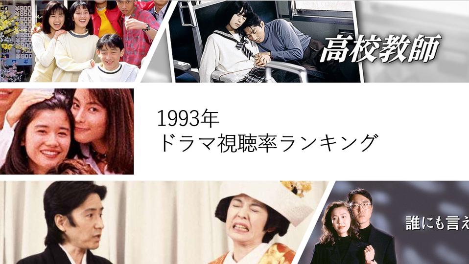 1993年放送ドラマ視聴率ランキング【平均視聴率順】 vodzoo