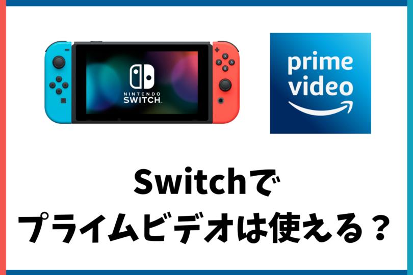 Amazon プライム ビデオ スイッチ